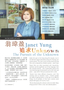 Janet's CASH interview 201305 P.1