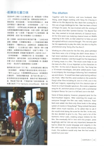 Janet's CASH interview 201305 P.2