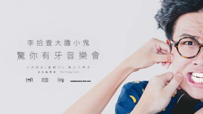 subyub_concert_online_poster