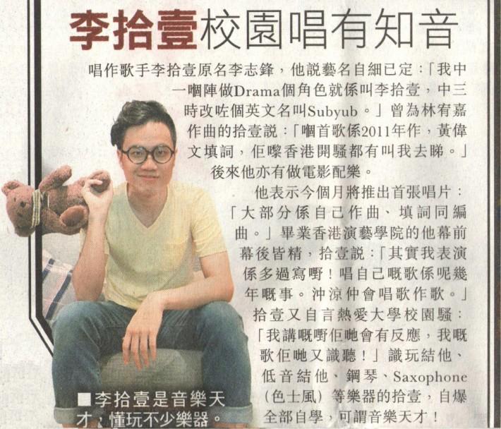 李拾壹 東方日報 05.09.2014