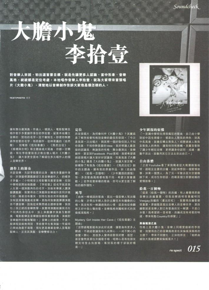 李拾壹 紙談音樂 Vol162 15.09.2014 P.2