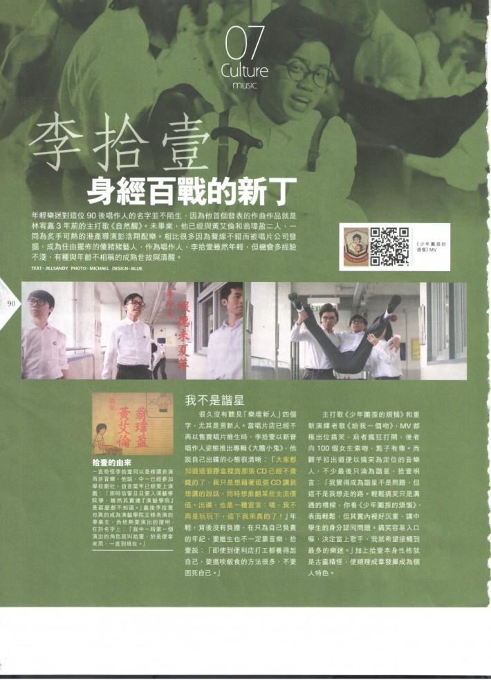 李拾壹 MetroPOP  Issue 412 11.09.14 P.1