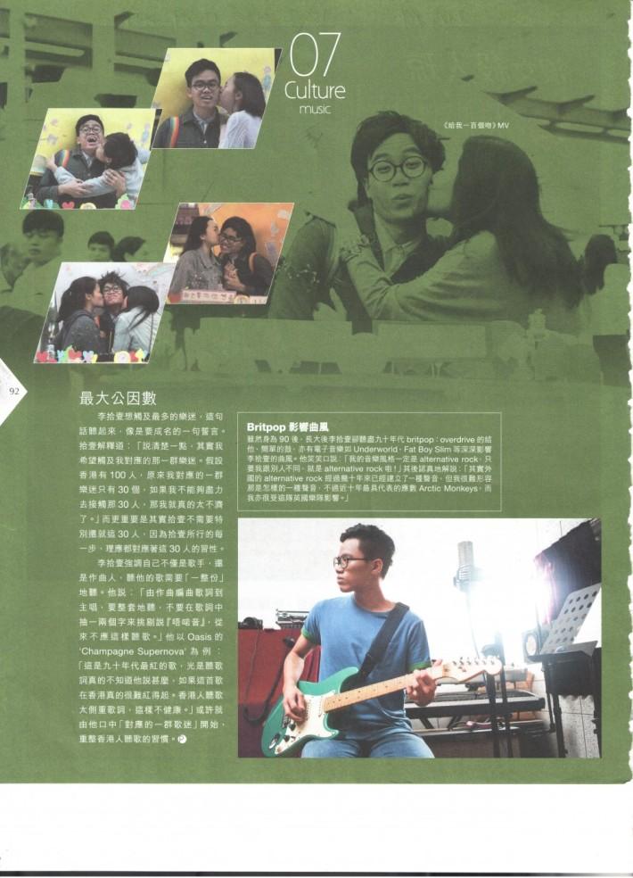 李拾壹 MetroPOP  Issue 412 11.09.14 P.2