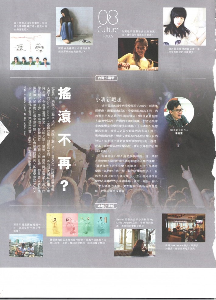 李拾壹 MetroPOP  Issue 412 11.09.14 P.3