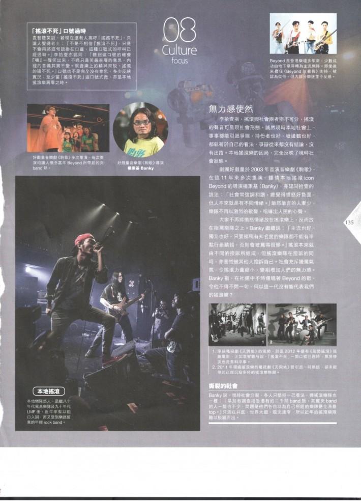 李拾壹 MetroPOP  Issue 412 11.09.14 P.4