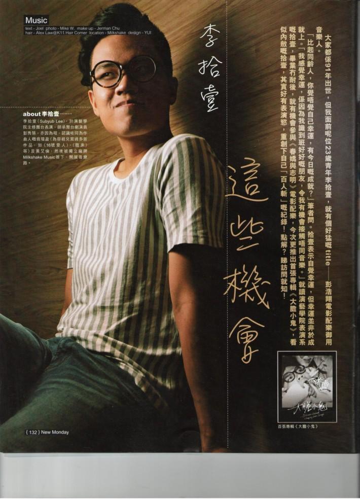 李拾壹 NewMonday Vol.728 12.9.14 P.1