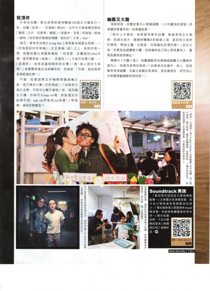 李拾壹 NewMonday Vol.728 12.9.14 P.2