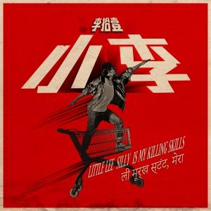 小李 single cover